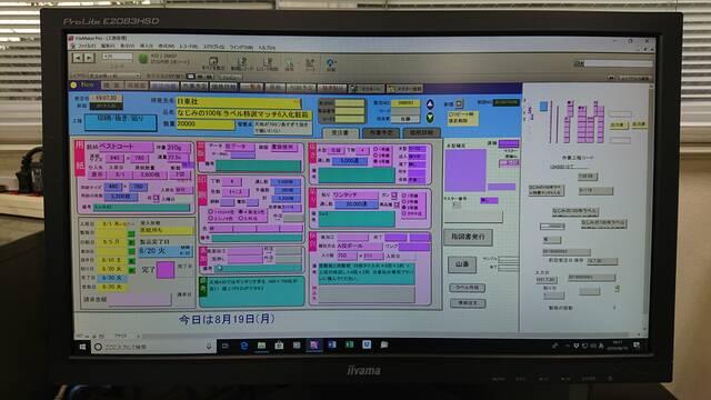 工程管理_ファイルメーカー